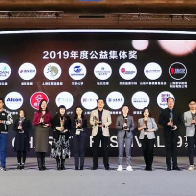 公益创造美好 痘博士获第九届中国公益节公益集体奖