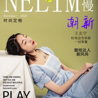 王玄宁登上杂志封面,造型百变惊艳万千网友