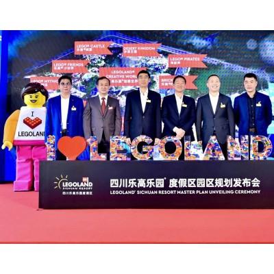 中国首家乐高乐园将于2023年在眉山开园